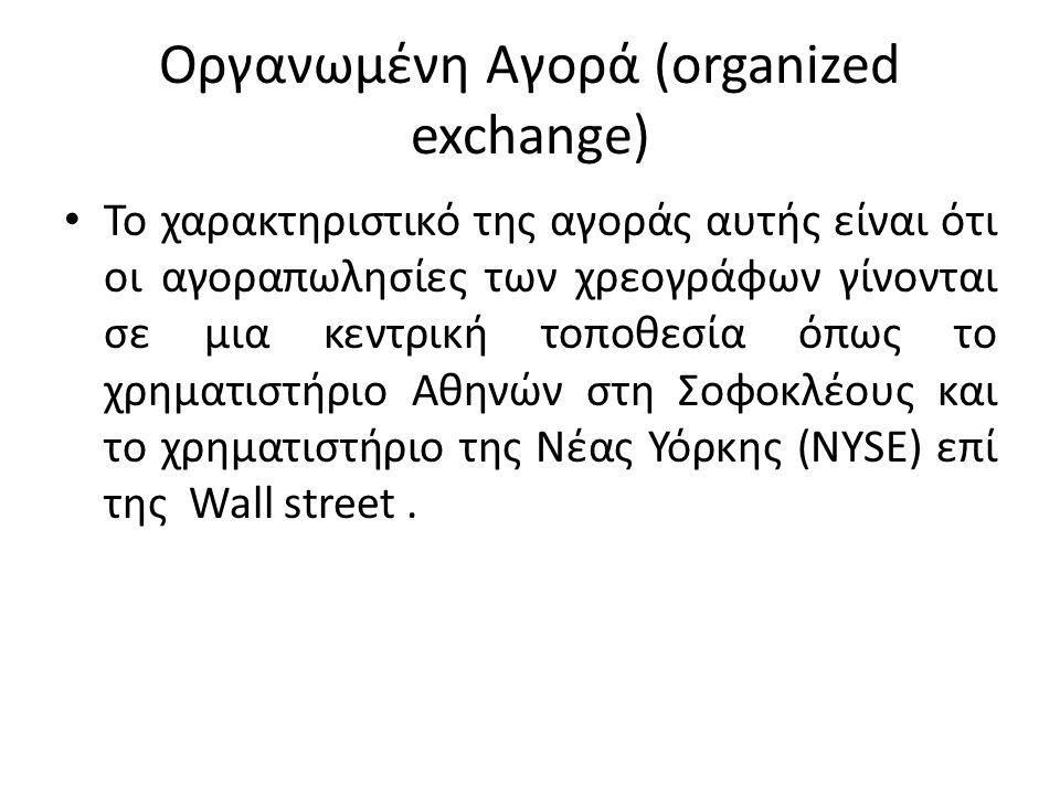 Πρωτογενείς και Δευτερογενείς Αγορές Η πρωτογενής αγορά κεφαλαίου αναφέρεται στην έκδοση νέων μετοχών και ομολογιών ή νέων κρατικών ομολόγων.