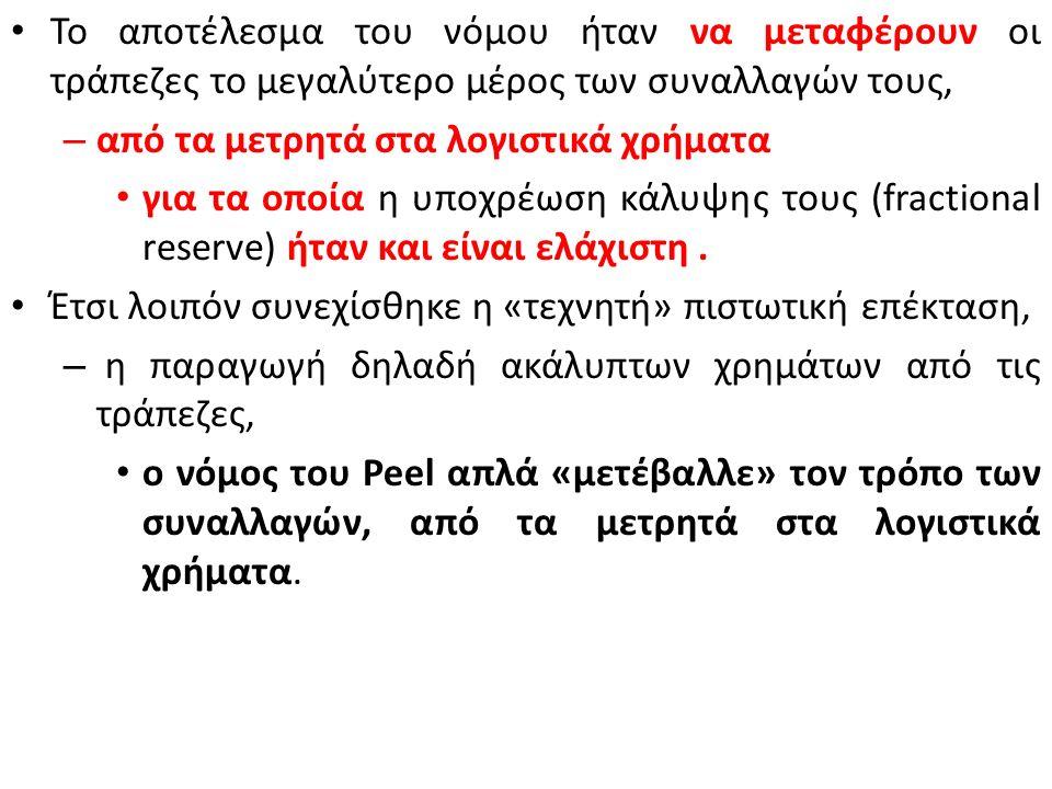 Με στόχο να καταπολεμηθεί αυτή η «διαστρέβλωση», ο νόμος του Peel υποχρέωσε τις τράπεζες να καλύπτουν κατά 100% τα νομίσματα που εξέδιδαν, – μέσω των καταθέσεων τους (εγγυήσεις) γεγονός που συμφωνούσε με τις βασικές αρχές του Ρωμαϊκού Δικαίου, – σύμφωνα με το οποίο απαγορευόταν η πλαστογραφία, η χωρίς αντίκρισμα δηλαδή «έκδοση» χρημάτων.