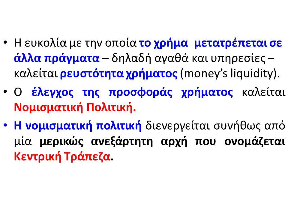 Αργότερα ιδρύθηκαν οι κεντρικές τράπεζες (πρώτη η Fed το 1913), – οι οποίες λειτούργησαν ως οι «πιστωτές ανάγκης» των εμπορικών τραπεζών (lender of la