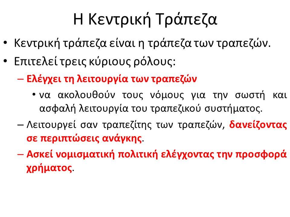 Η Κεντρική Τράπεζα Η κεντρική τράπεζα είναι υπεύθυνη για την εποπτεία του νομισματικού συστήματος για ένα κράτος ( ή ομάδα κρατών - ΕΕ ). Οι κεντρικές