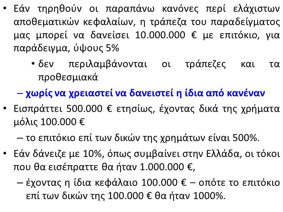 Δημιουργία Χρήματος Υποθετικά επιθυμεί κάποιος να ιδρύσει μία τράπεζα, έχοντας ένα κεφάλαιο ύψους 100.000 € – το απαιτούμενο από τη νομοθεσία είναι φυσικά υψηλότερο Με βάση τώρα το κεφάλαιο που καταθέτει, έχει δικαίωμα, υπό προϋποθέσεις, να δανείσει το 100πλάσιο – αφού, για κάθε δάνειο που εγκρίνει, είναι υποχρεωμένος να καταθέτει στην Ευρωπαϊκή Κεντρική Τράπεζα το 1%, σύμφωνα με τους κανονισμούς ελάχιστα αποθεματικά κεφάλαια.