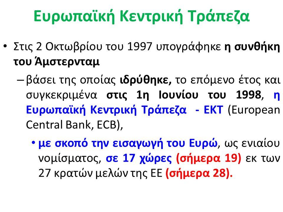 Συμβούλιο Ecofin Εκπροσωπεί την ΕΕ σε διεθνή συνέδρια, – όχι μόνο αμιγώς οικονομικά, όπως είναι του Διεθνούς Νομισματικού Ταμείου και της Παγκόσμιας Τράπεζας, – αλλά και σε συνέδρια για το περιβάλλον και την κλιματική αλλαγή.