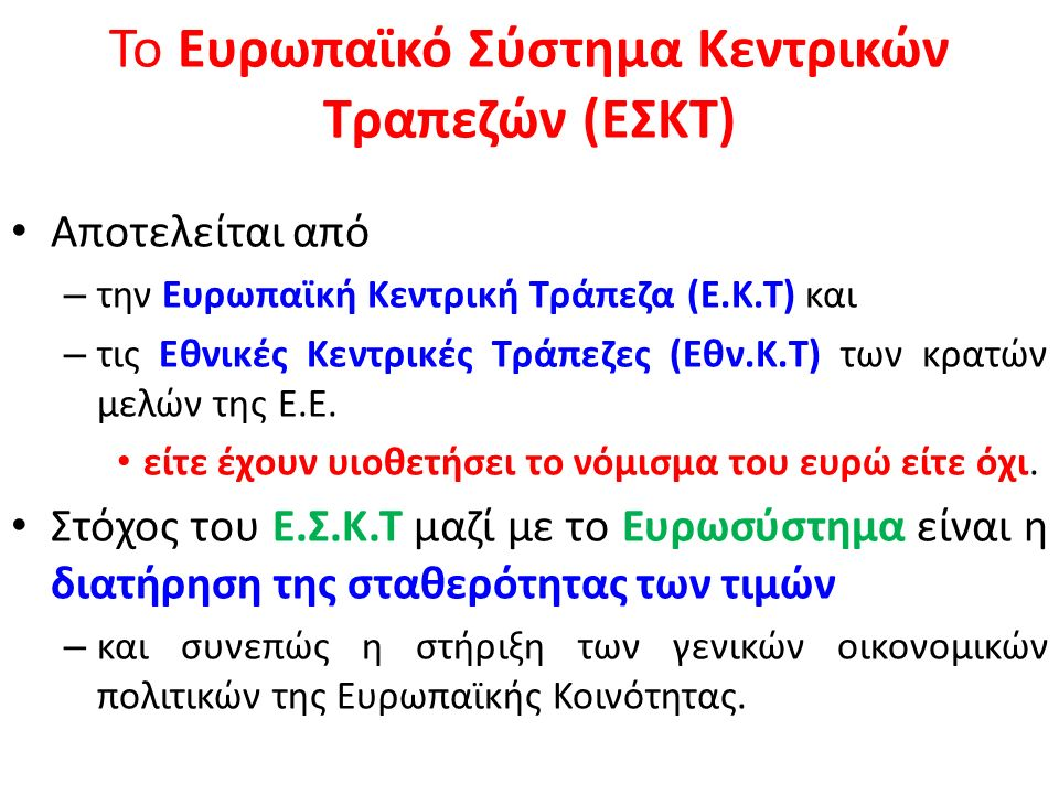 Το Ευρωσύστημα (αποκαλείται και σύστημα των κεντρικών τραπεζών) αποτελείται από: – την Ευρωπαϊκή Κεντρική Τράπεζα (ΕΚΤ), και – τις Εθνικές Κεντρικές Τ