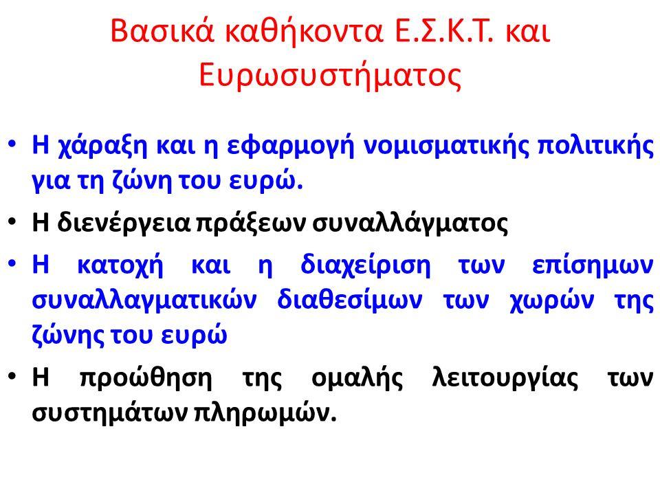 Το Ευρωπαϊκό Σύστημα Κεντρικών Τραπεζών (ΕΣΚΤ) Αποτελείται από – την Ευρωπαϊκή Κεντρική Τράπεζα (Ε.Κ.Τ) και – τις Εθνικές Κεντρικές Τράπεζες (Εθν.Κ.Τ)