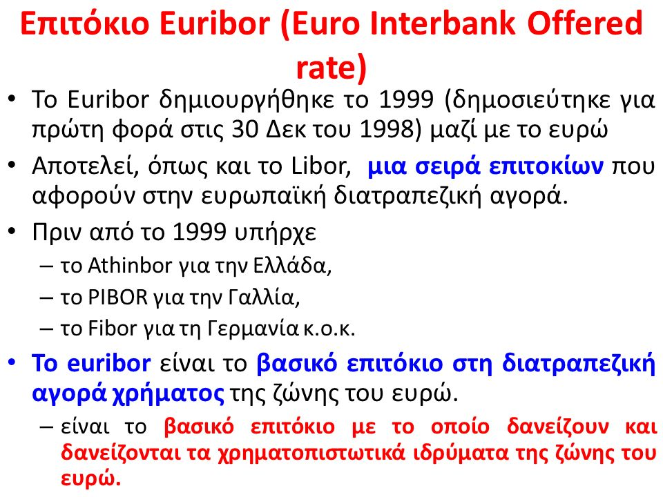 Libor (London InterBank Offered Rate) Ο υπολογισμός του Libor στηρίζεται σε πέντε νομίσματα: – U.S. dollar (USD), – Euro (EUR), – pound sterling (GBP)