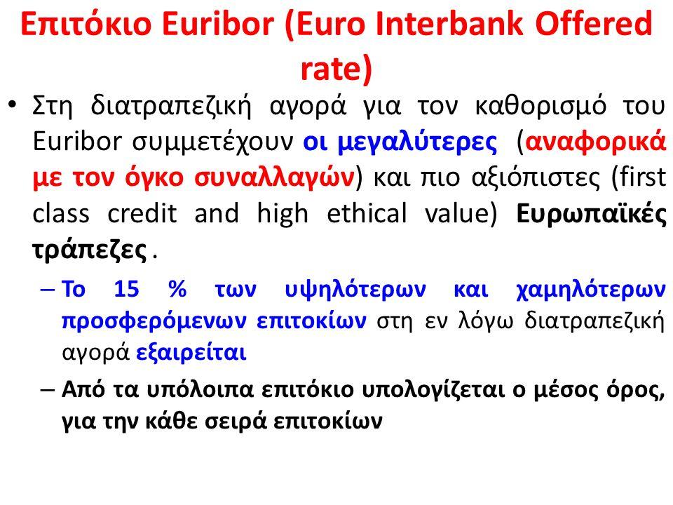 Επιτόκιο Euribor (Euro Interbank Offered rate) Το Euribor δημιουργήθηκε το 1999 (δημοσιεύτηκε για πρώτη φορά στις 30 Δεκ του 1998) μαζί με το ευρώ Αποτελεί, όπως και το Libor, μια σειρά επιτοκίων που αφορούν στην ευρωπαϊκή διατραπεζική αγορά.
