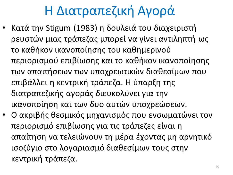 Η Διατραπεζική Αγορά Κατά την Stigum (1983) η δουλειά του διαχειριστή ρευστών μιας τράπεζας μπορεί να γίνει αντιληπτή ως το καθήκον ικανοποίησης του κ