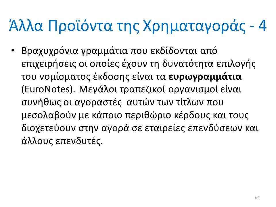 Άλλα Προϊόντα της Χρηματαγοράς - 4 Βραχυχρόνια γραμμάτια που εκδίδονται από επιχειρήσεις οι οποίες έχουν τη δυνατότητα επιλογής του νομίσματος έκδοσης είναι τα ευρωγραμμάτια (EuroNotes).