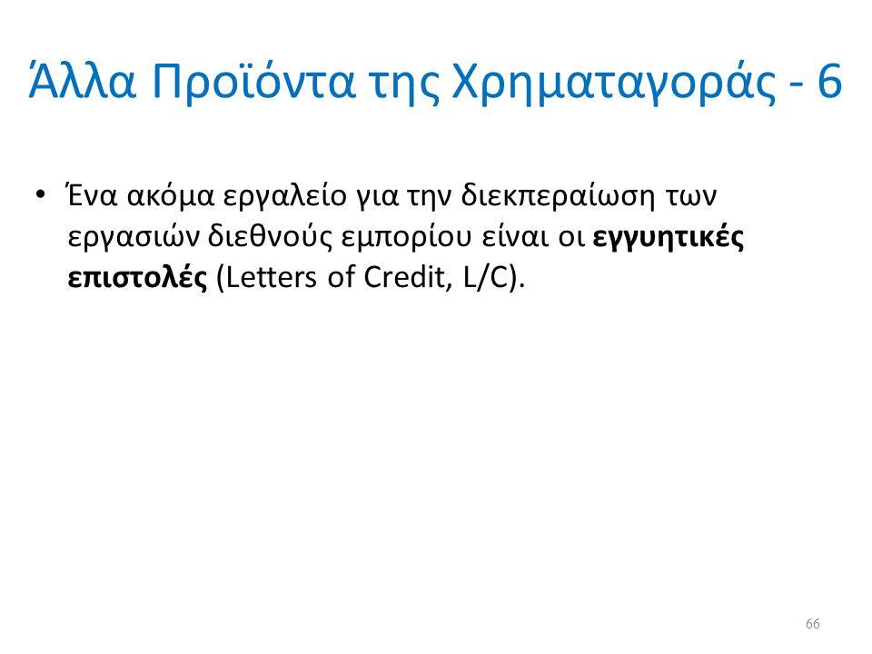 Άλλα Προϊόντα της Χρηματαγοράς - 6 Ένα ακόμα εργαλείο για την διεκπεραίωση των εργασιών διεθνούς εμπορίου είναι οι εγγυητικές επιστολές (Letters of Credit, L/C).