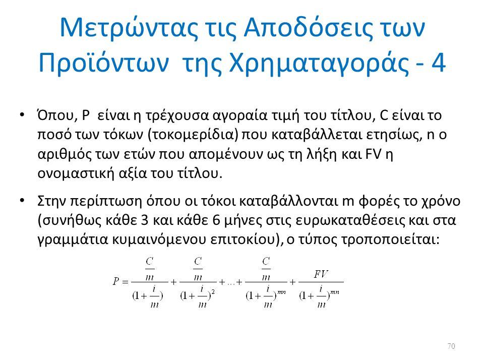 Μετρώντας τις Αποδόσεις των Προϊόντων της Χρηματαγοράς - 4 Όπου, P είναι η τρέχουσα αγοραία τιμή του τίτλου, C είναι το ποσό των τόκων (τοκομερίδια) π