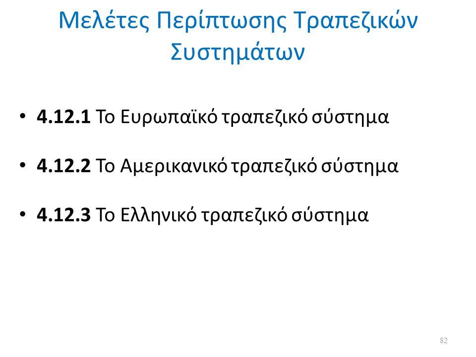 Μελέτες Περίπτωσης Τραπεζικών Συστημάτων 4.12.1 Το Ευρωπαϊκό τραπεζικό σύστημα 4.12.2 Το Αμερικανικό τραπεζικό σύστημα 4.12.3 Το Ελληνικό τραπεζικό σύστημα 82