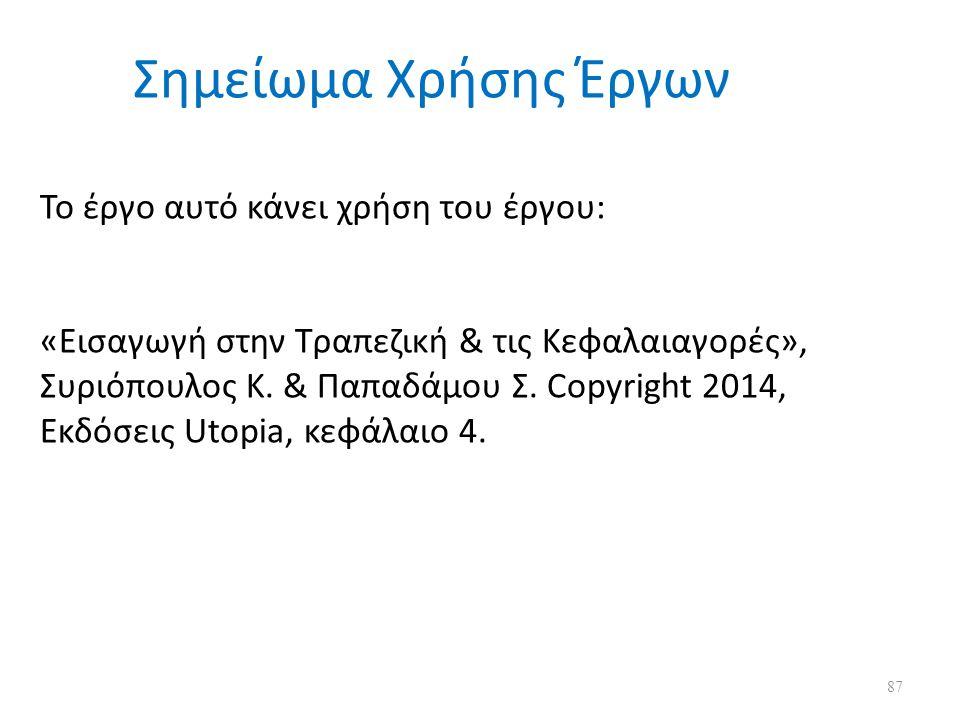 Σημείωμα Χρήσης Έργων Το έργο αυτό κάνει χρήση του έργου: «Εισαγωγή στην Τραπεζική & τις Κεφαλαιαγορές», Συριόπουλος Κ. & Παπαδάμου Σ. Copyright 2014,