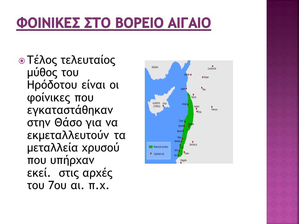  Τέλος τελευταίος μύθος του Ηρόδοτου είναι οι φοίνικες που εγκαταστάθηκαν στην Θάσο για να εκμεταλλευτούν τα μεταλλεία χρυσού που υπήρχαν εκεί.