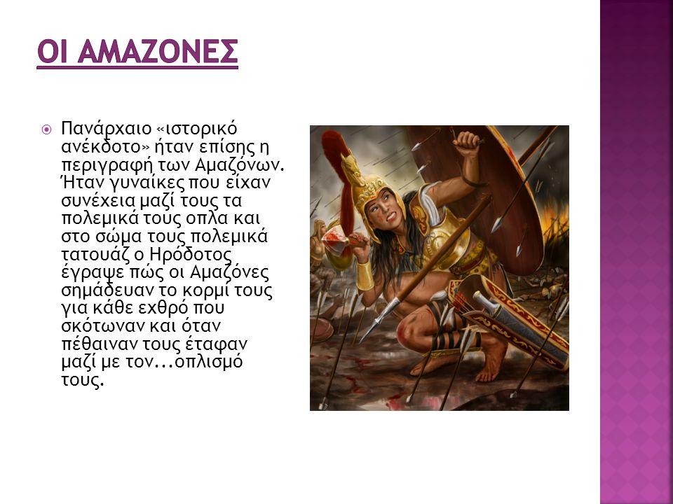  Πανάρχαιο «ιστορικό ανέκδοτο» ήταν επίσης η περιγραφή των Αμαζόνων.