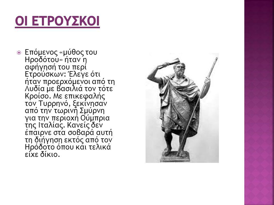  Επόμενος «μύθος του Ηροδότου» ήταν η αφήγησή του περί Ετρούσκων: Έλεγε ότι ήταν προερχόμενοι από τη Λυδία με βασιλιά τον τότε Κροίσο.