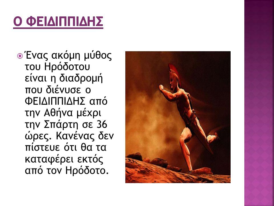  Ένας ακόμη μύθος του Ηρόδοτου είναι η διαδρομή που διένυσε ο ΦΕΙΔΙΠΠΙΔΗΣ από την Αθήνα μέχρι την Σπάρτη σε 36 ώρες.