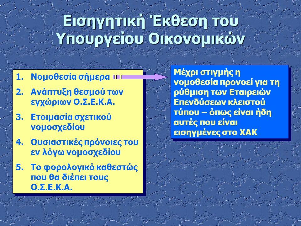 Νομοθεσία σε σχέση με τα Αμοιβαία Κεφάλαια στην Κύπρο Οι Ο.Σ.Ε.Κ.Α.