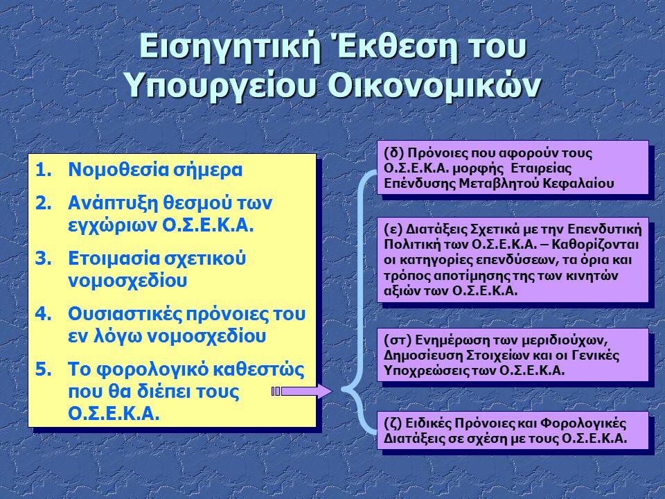 1. 1.Νομοθεσία σήμερα 2. 2.Ανάπτυξη θεσμού των εγχώριων Ο.Σ.Ε.Κ.Α.