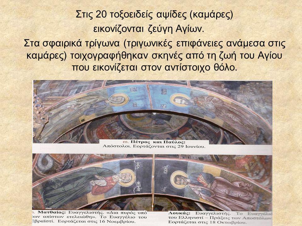 Στις 20 τοξοειδείς αψίδες (καμάρες) εικονίζονται ζεύγη Αγίων.