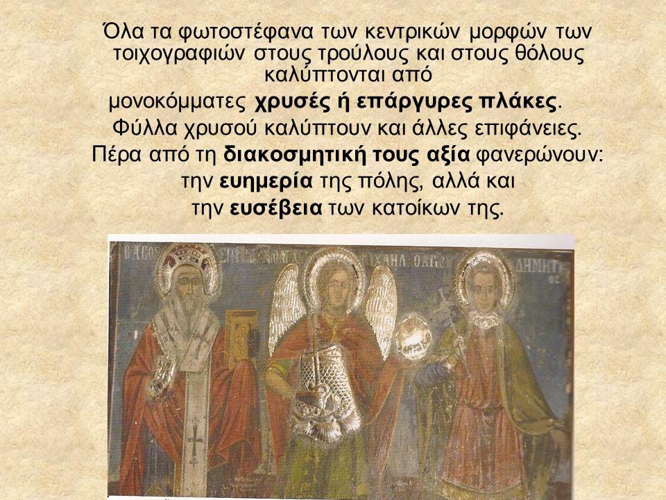 Όλα τα φωτοστέφανα των κεντρικών μορφών των τοιχογραφιών στους τρούλους και στους θόλους καλύπτονται από μονοκόμματες χρυσές ή επάργυρες πλάκες.
