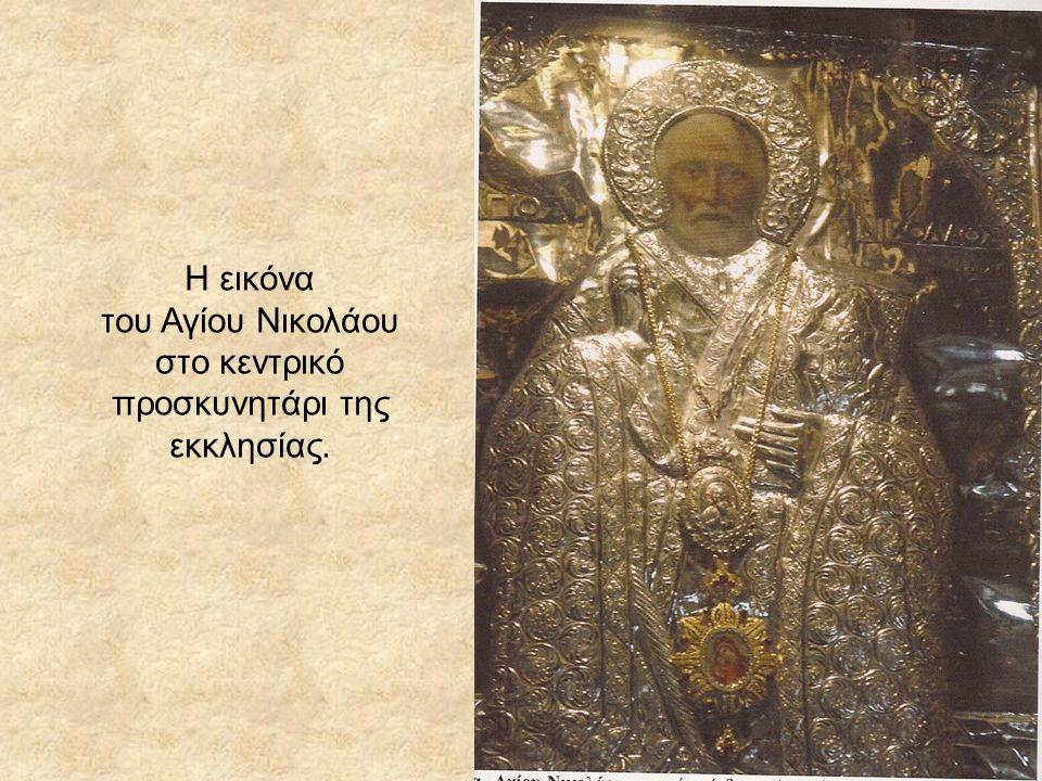 Η εικόνα του Αγίου Νικολάου στο κεντρικό προσκυνητάρι της εκκλησίας.