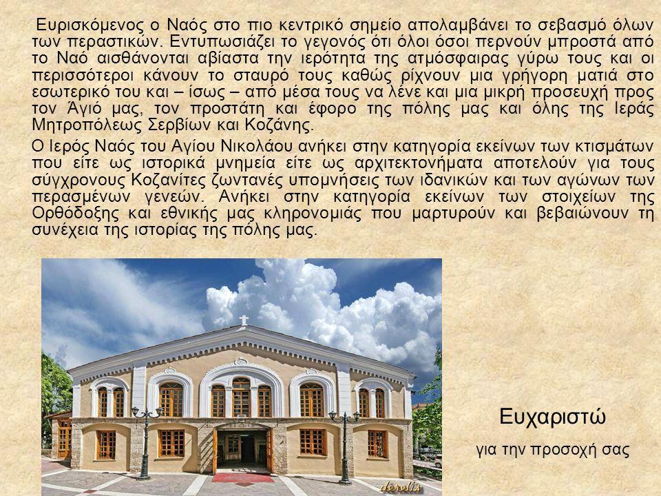 Ευρισκόμενος ο Ναός στο πιο κεντρικό σημείο απολαμβάνει το σεβασμό όλων των περαστικών.