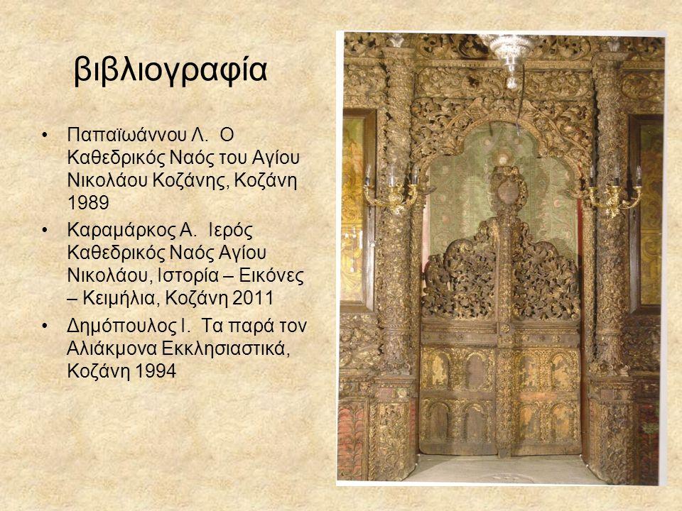 βιβλιογραφία Παπαϊωάννου Λ. Ο Καθεδρικός Ναός του Αγίου Νικολάου Κοζάνης, Κοζάνη 1989 Καραμάρκος Α.