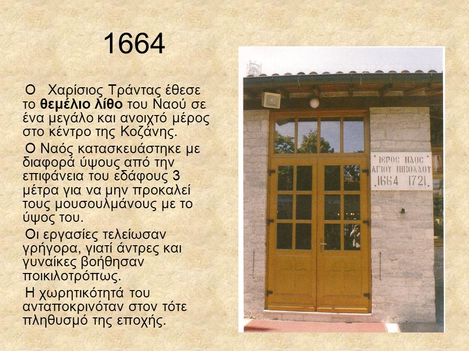 1664 Ο Χαρίσιος Τράντας έθεσε το θεμέλιο λίθο του Ναού σε ένα μεγάλο και ανοιχτό μέρος στο κέντρο της Κοζάνης.