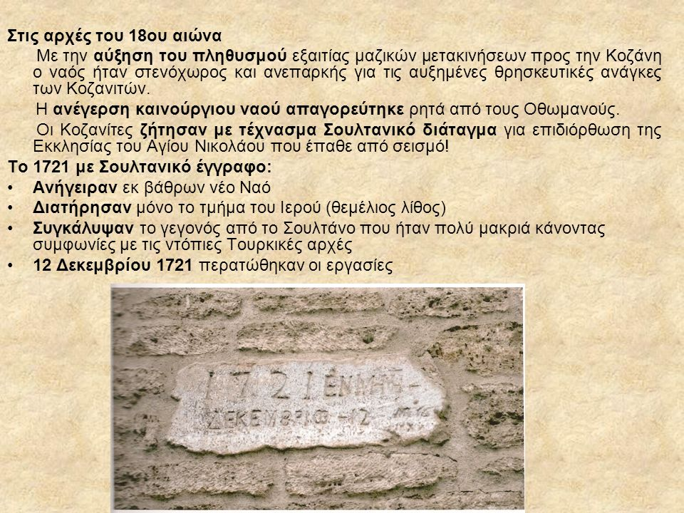 Ο νέος Ναός ήταν: Μεγαλύτερος από τον προηγούμενο Θολωτός με τρούλους και αψίδες Είχε χωρητικότητα περίπου 1.800 ανθρώπων.
