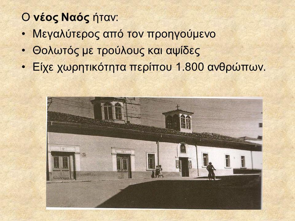 Η σημασία του Ναού στη ζωή των Κοζανιτών Σήμερα η ενορία του Αγίου Νικολάου στο κέντρο της Κοζάνης είναι η μεγαλύτερη ενορία της πόλης.