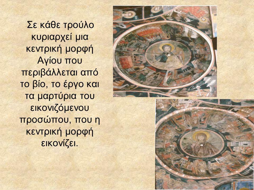 Σε κάθε τρούλο κυριαρχεί μια κεντρική μορφή Αγίου που περιβάλλεται από το βίο, το έργο και τα μαρτύρια του εικονιζόμενου προσώπου, που η κεντρική μορφή εικονίζει.