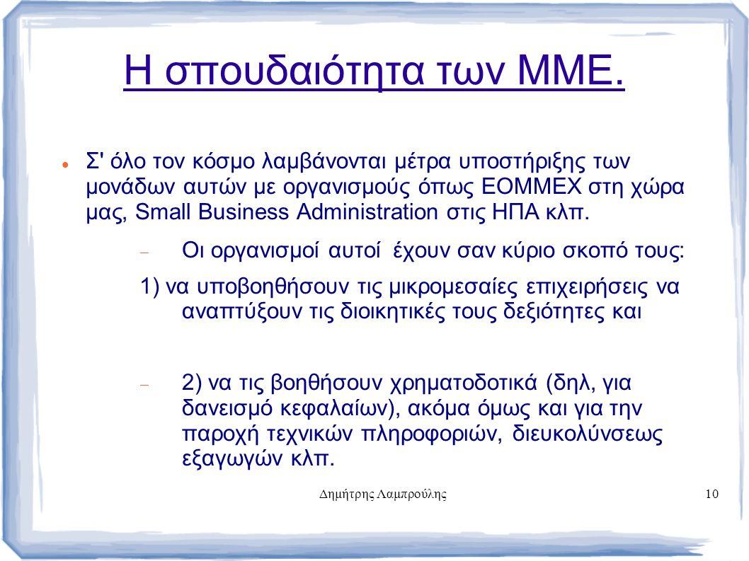 Δημήτρης Λαμπρούλης10 Η σπουδαιότητα των ΜΜΕ.