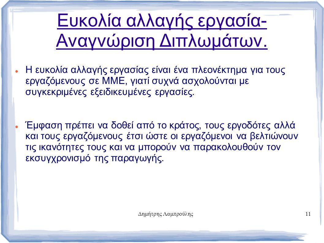 Δημήτρης Λαμπρούλης11 Ευκολία αλλαγής εργασία- Αναγνώριση Διπλωμάτων.