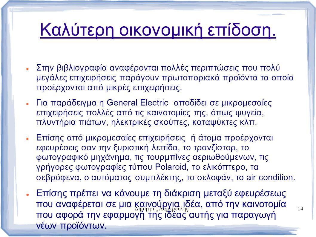Δημήτρης Λαμπρούλης14 Καλύτερη οικονομική επίδοση.