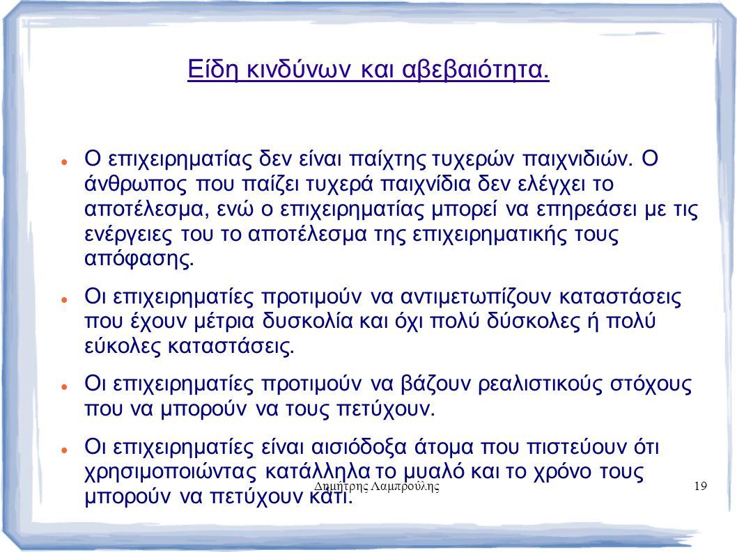 Δημήτρης Λαμπρούλης19 Είδη κινδύνων και αβεβαιότητα.