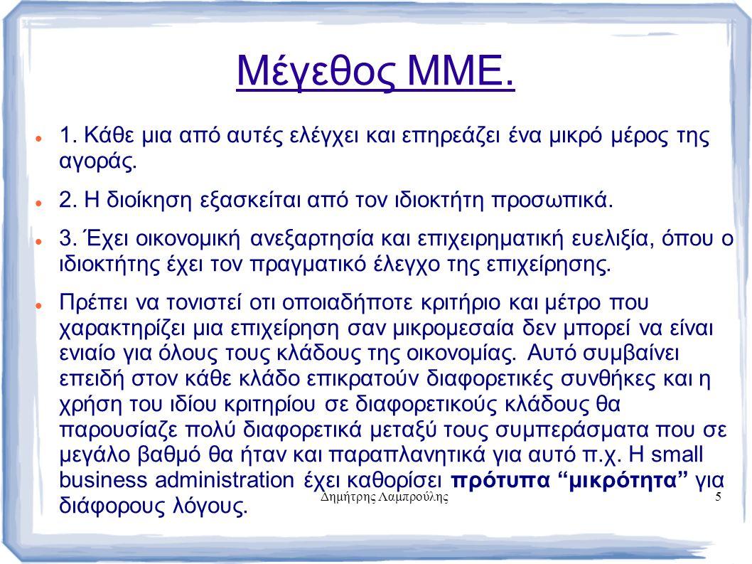 Δημήτρης Λαμπρούλης5 Μέγεθος ΜΜΕ. 1.