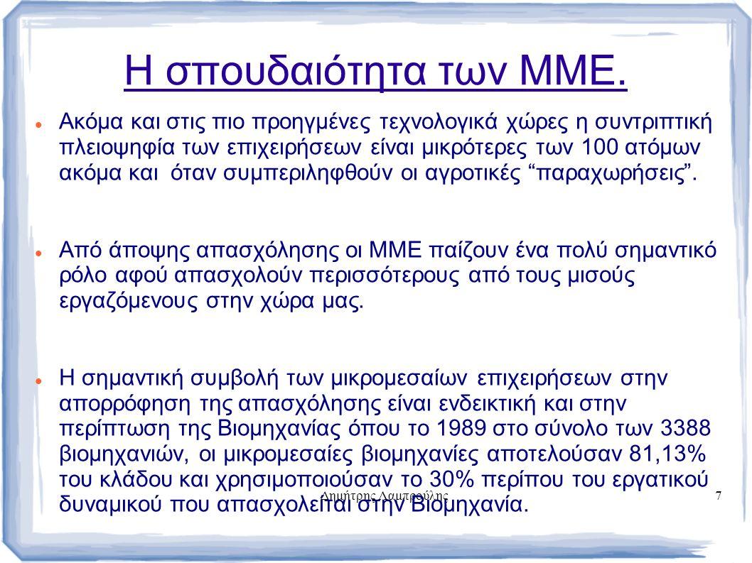 Δημήτρης Λαμπρούλης7 Η σπουδαιότητα των ΜΜΕ.