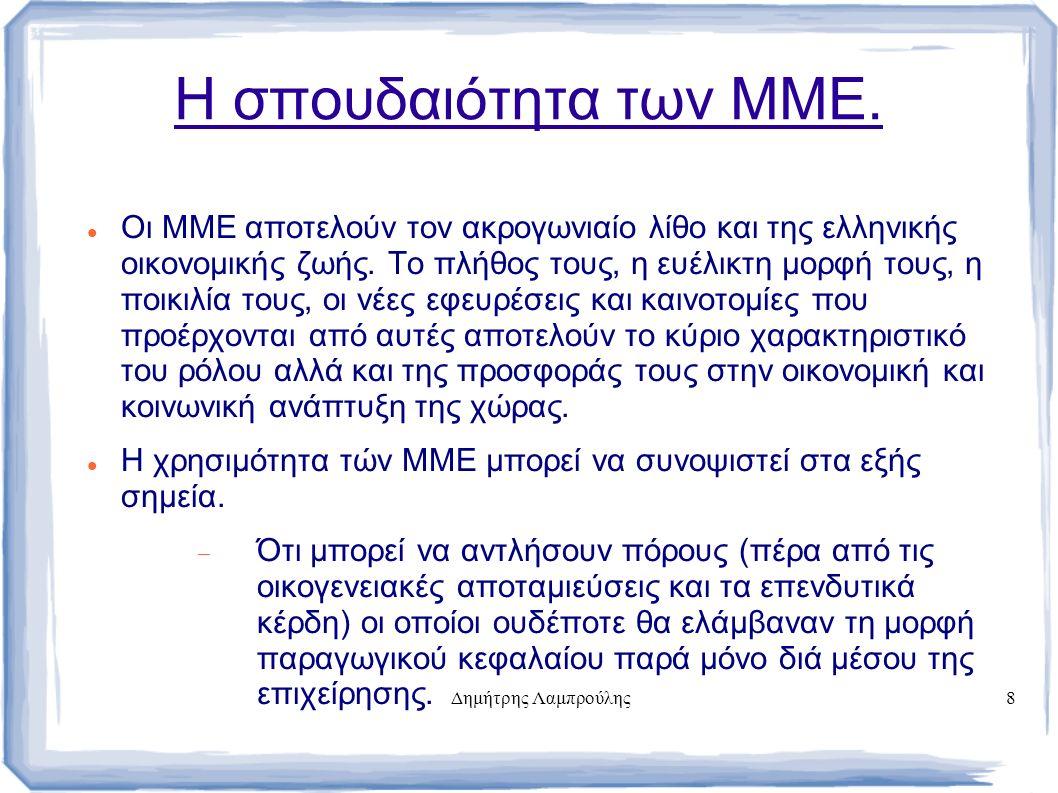 Δημήτρης Λαμπρούλης8 Η σπουδαιότητα των ΜΜΕ.