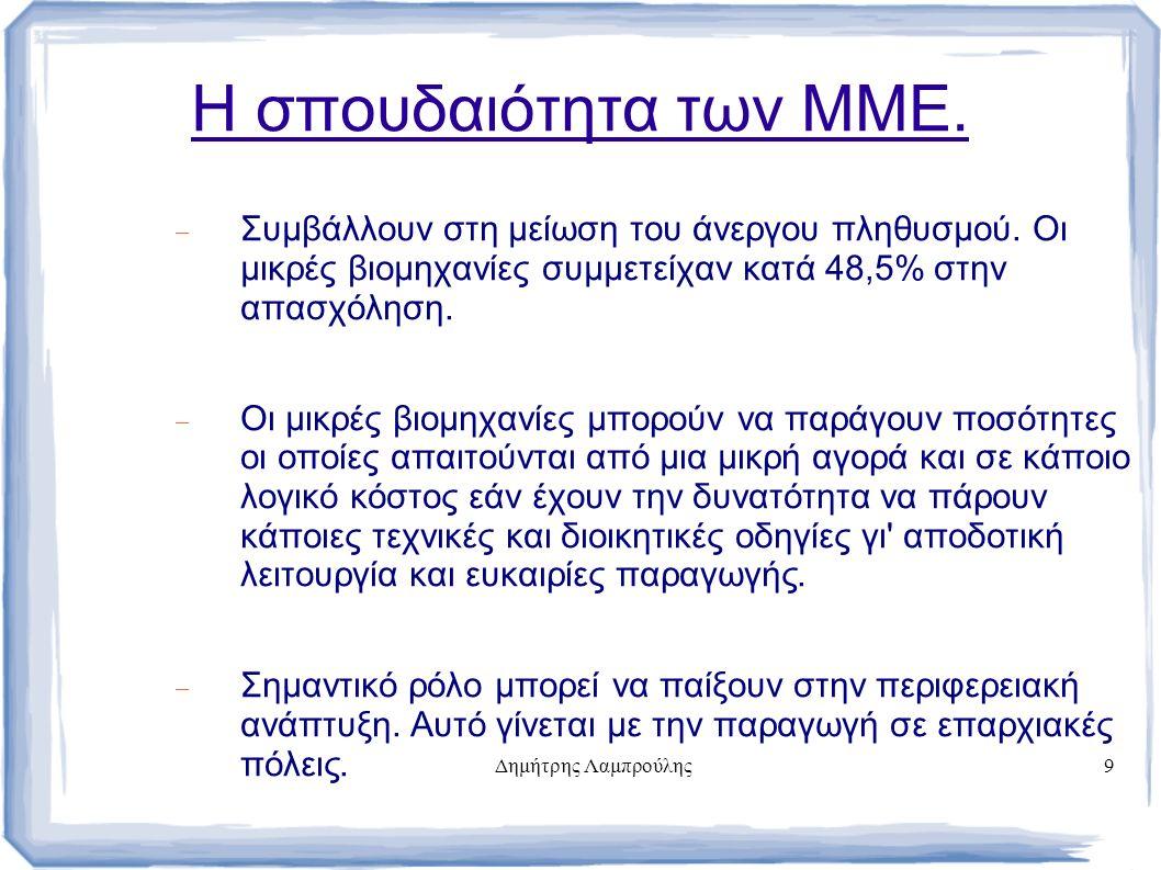 Δημήτρης Λαμπρούλης9 Η σπουδαιότητα των ΜΜΕ.  Συμβάλλουν στη μείωση του άνεργου πληθυσμού.