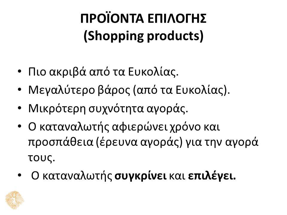 ΠΡΟΪΟΝΤΑ ΕΠΙΛΟΓΗΣ (Shopping products) Πιο ακριβά από τα Ευκολίας.