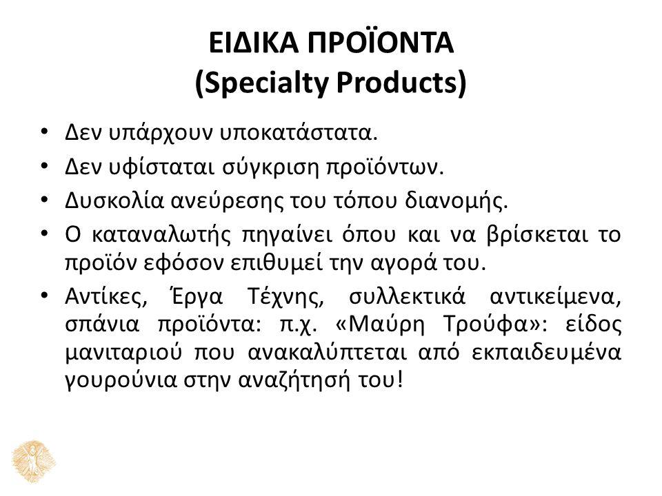 ΕΙΔΙΚΑ ΠΡΟΪΟΝΤΑ (Specialty Products) Δεν υπάρχουν υποκατάστατα.
