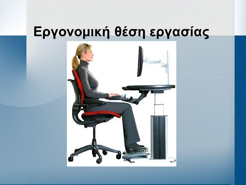 Η καρέκλα θα πρέπει να υποστηρίζει τη μέση μας Οι βραχίονες των χεριών πρέπει να είναι σε οριζόντια θέση.