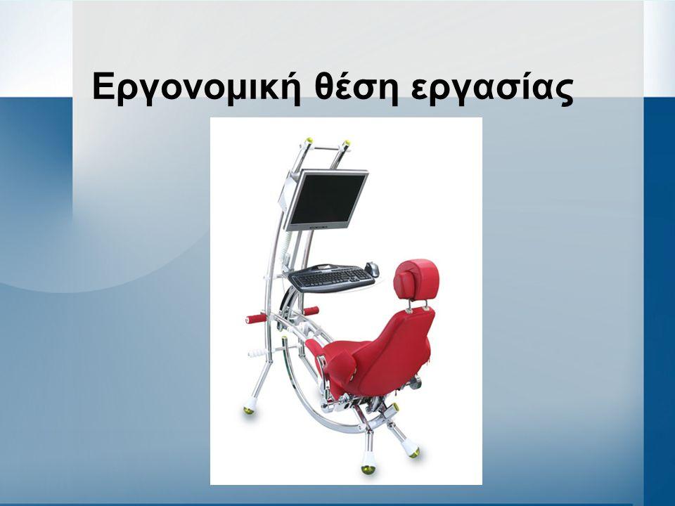 Εργονομική θέση εργασίας