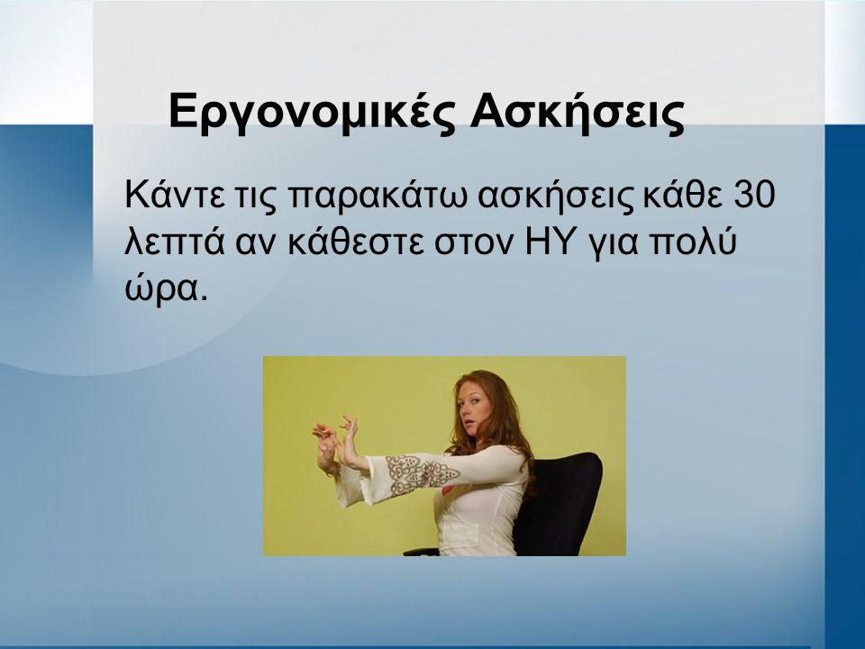 Καταπόνηση ματιών(Συν.) Ανοιγοκλείστε συχνά τα μάτια σας για να διατηρούνται υγρά.