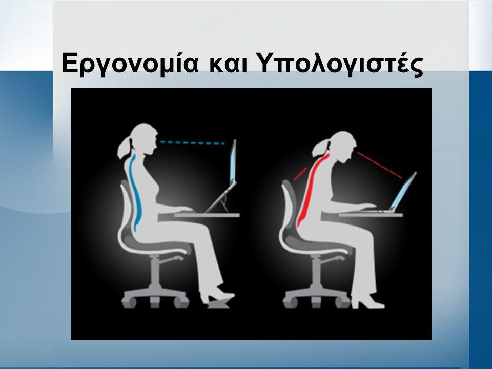 Εργονομία και Υπολογιστές