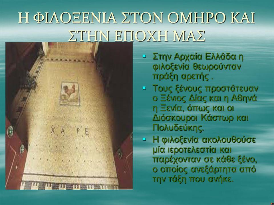 Η ΦΙΛΟΞΕΝΙΑ ΣΤΟΝ ΟΜΗΡΟ ΚΑΙ ΣΤΗΝ ΕΠΟΧΗ ΜΑΣ  Στην Αρχαία Ελλάδα η φιλοξενία θεωρούνταν πράξη αρετής.