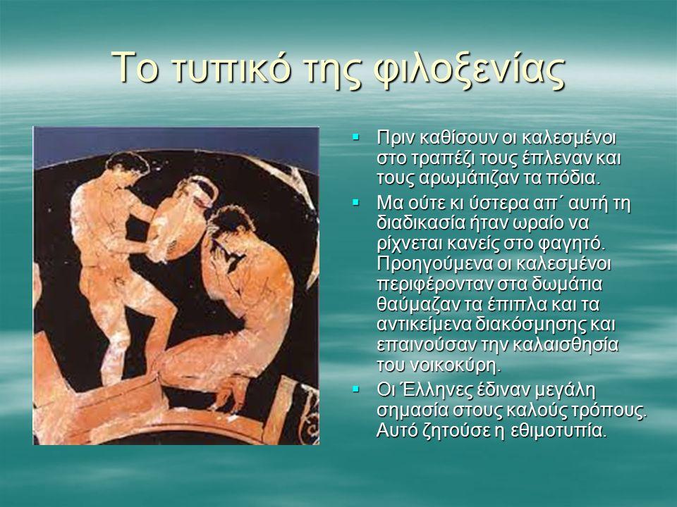  Για τους Έλληνες όμως πάντοτε η αξία της φιλοξενίας ήταν σημαντική και έτσι παραμένει και σήμερα προσαρμοσμένη στο σύγχρονο τρόπο ζωής.