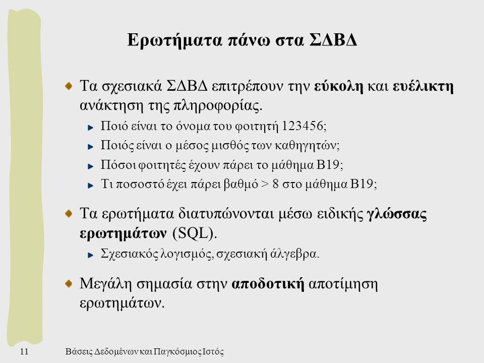 Βάσεις Δεδομένων και Παγκόσμιος Ιστός11 Ερωτήματα πάνω στα ΣΔΒΔ Τα σχεσιακά ΣΔΒΔ επιτρέπουν την εύκολη και ευέλικτη ανάκτηση της πληροφορίας.