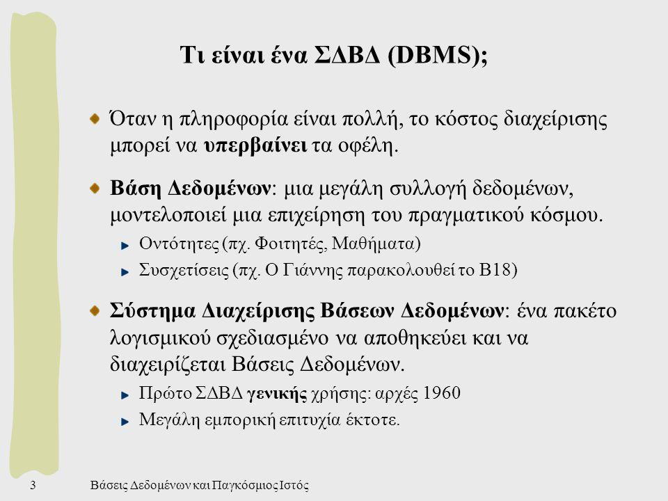 Βάσεις Δεδομένων και Παγκόσμιος Ιστός3 Τι είναι ένα ΣΔΒΔ (DBMS); Όταν η πληροφορία είναι πολλή, το κόστος διαχείρισης μπορεί να υπερβαίνει τα οφέλη.