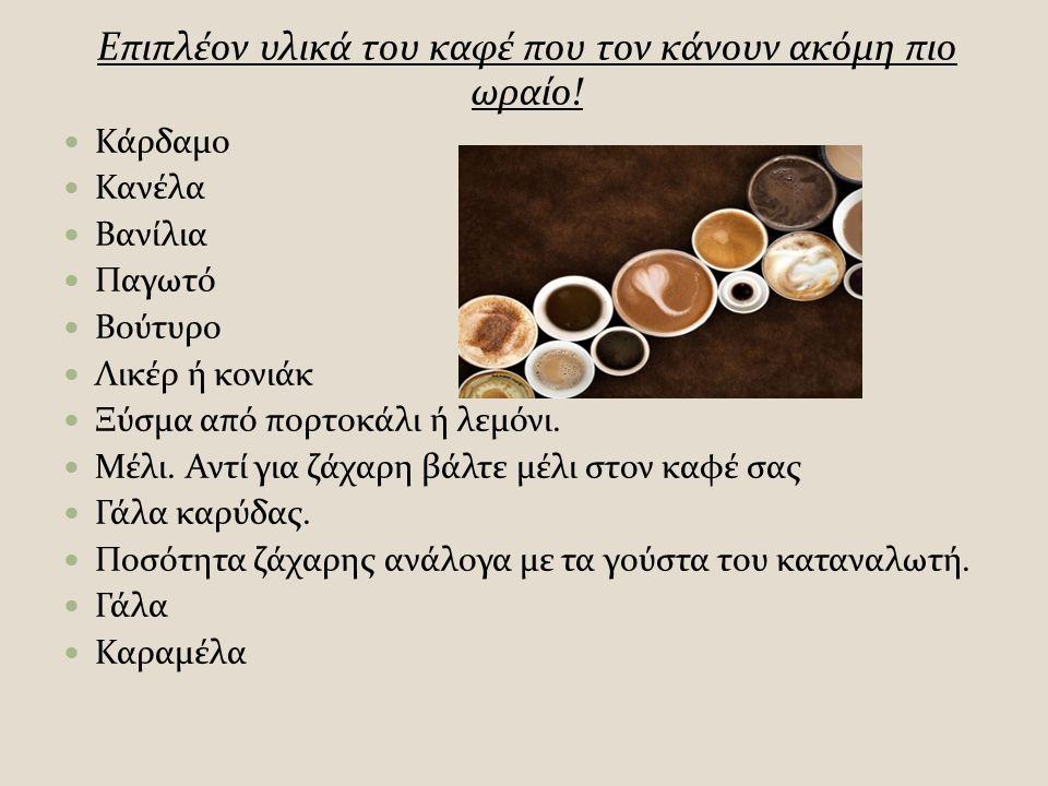 Επιπλέον υλικά του καφέ που τον κάνουν ακόμη πιο ωραίο.